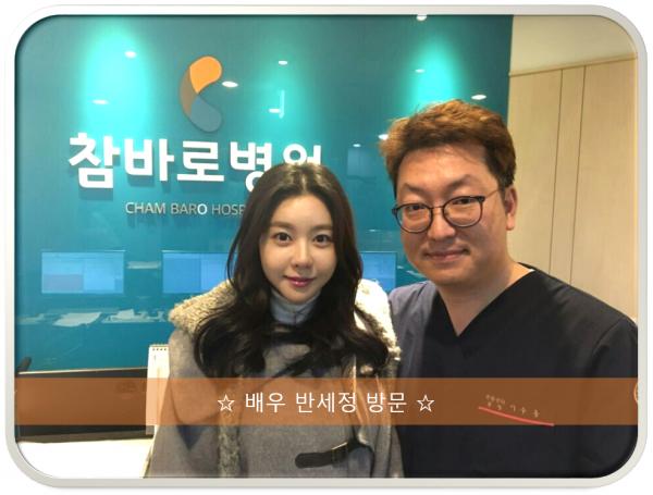 배우 반세정.png